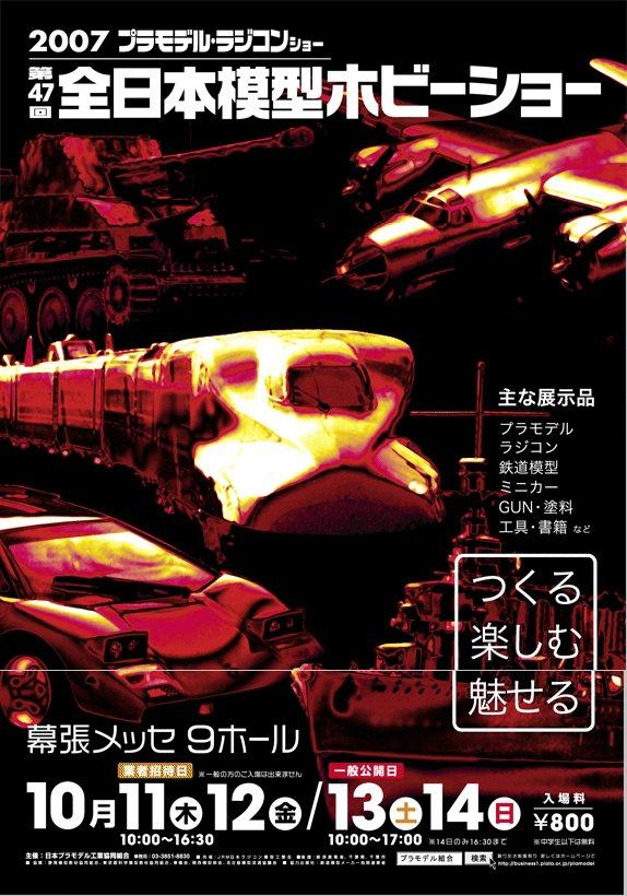 2007plaradi_poster_01