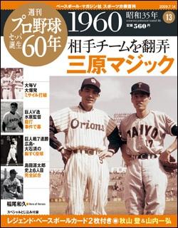 60年代 懐かしの宝箱: スポーツ