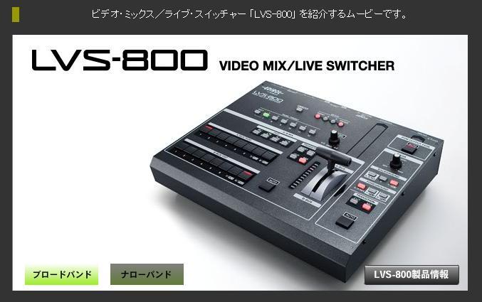 Lvs800_2