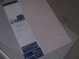 R0019849