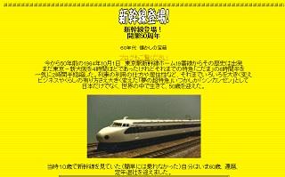 Shinkansen50