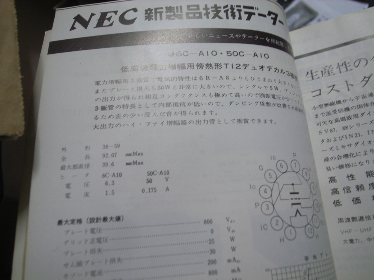 R0049594